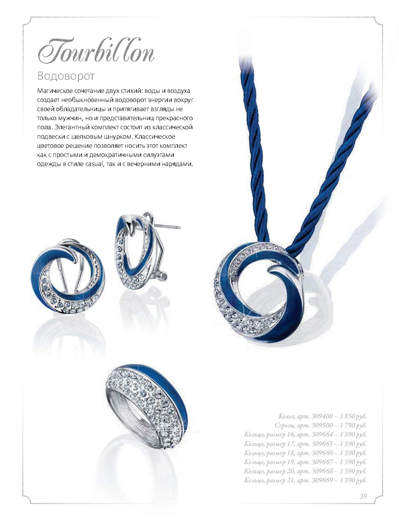 Флоранж комплект Водоворот: колье, серьги, кольцо