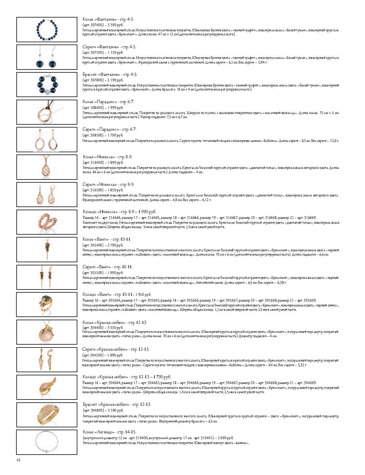 Описание бижутерии стр 4-15