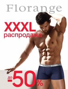 Флоранж XXXL Распродажа