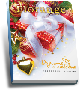 "Каталог Флоранж ""Дарите с любовью"" новогодние подарки"