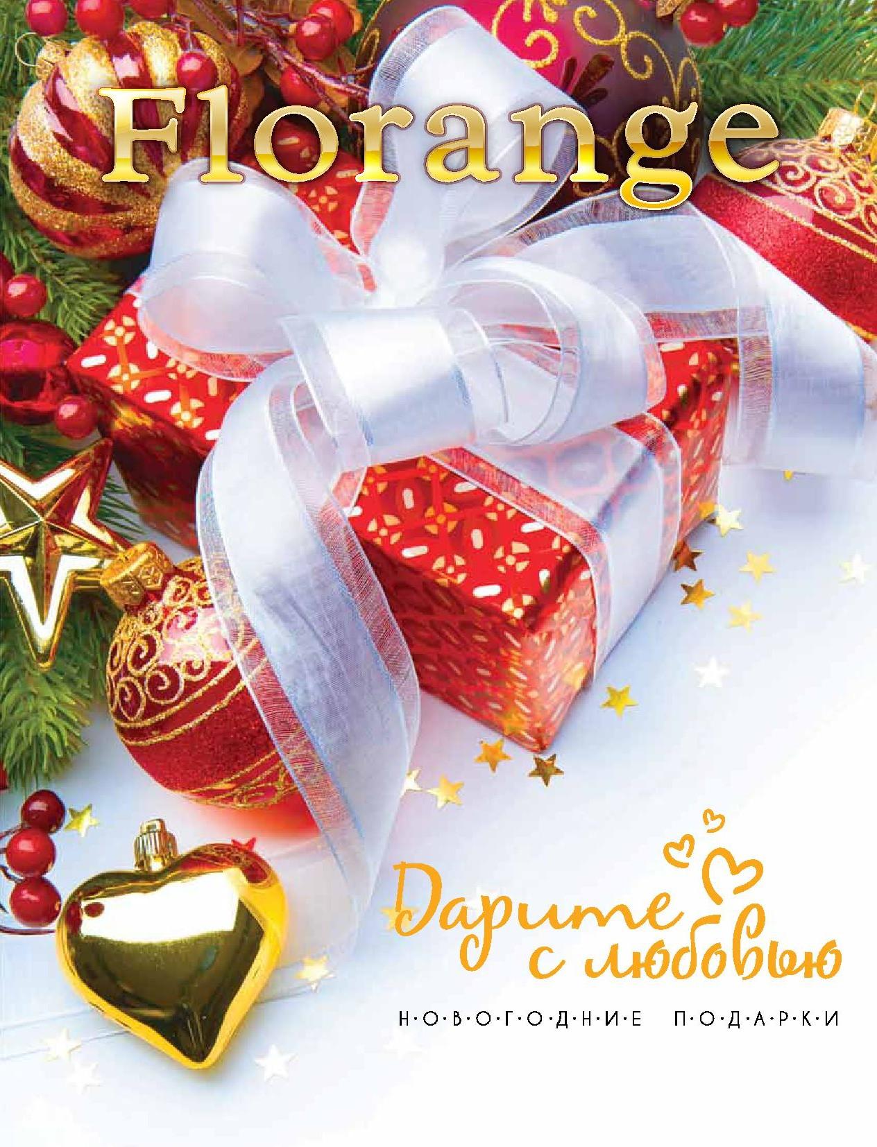 Каталог Флоранж - Дарите с любовью