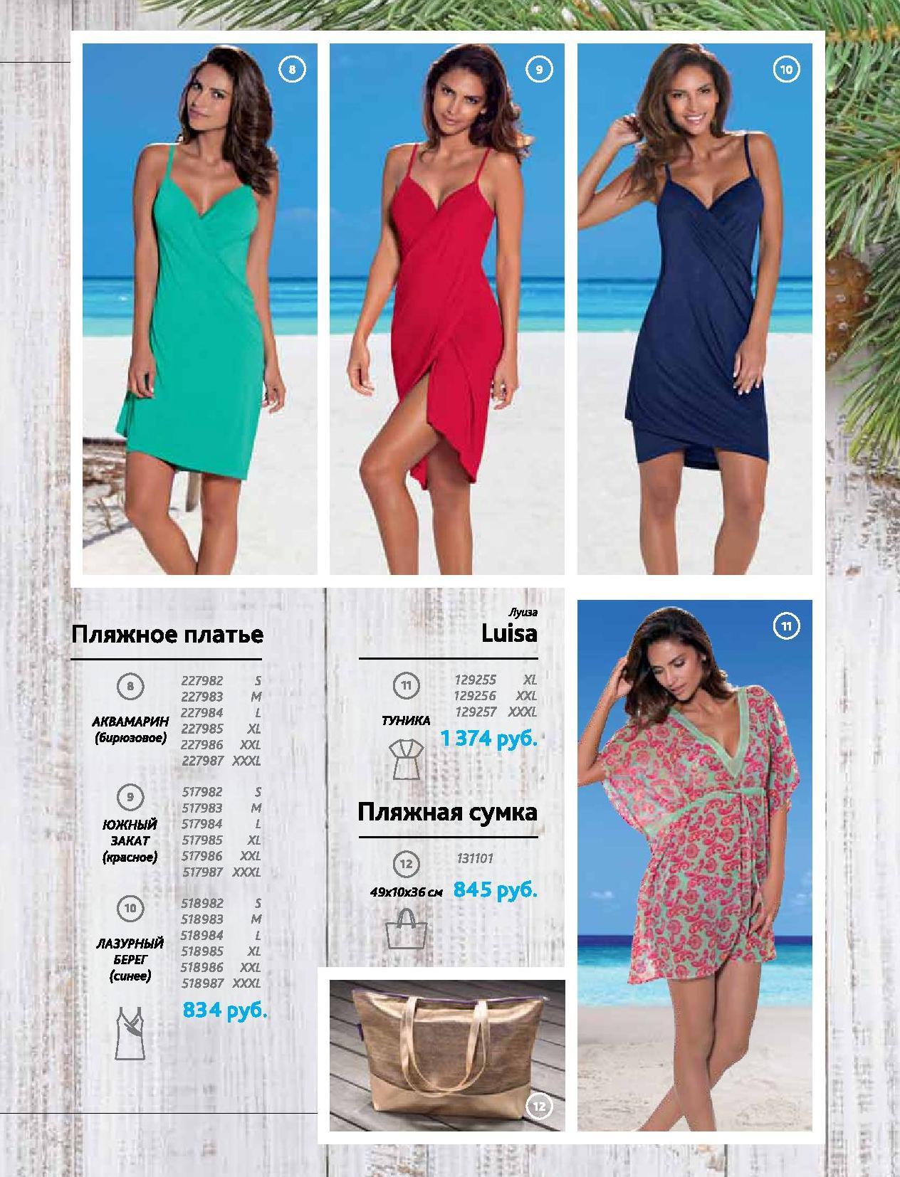 Пляжное платье, туника и сумка Флоранж