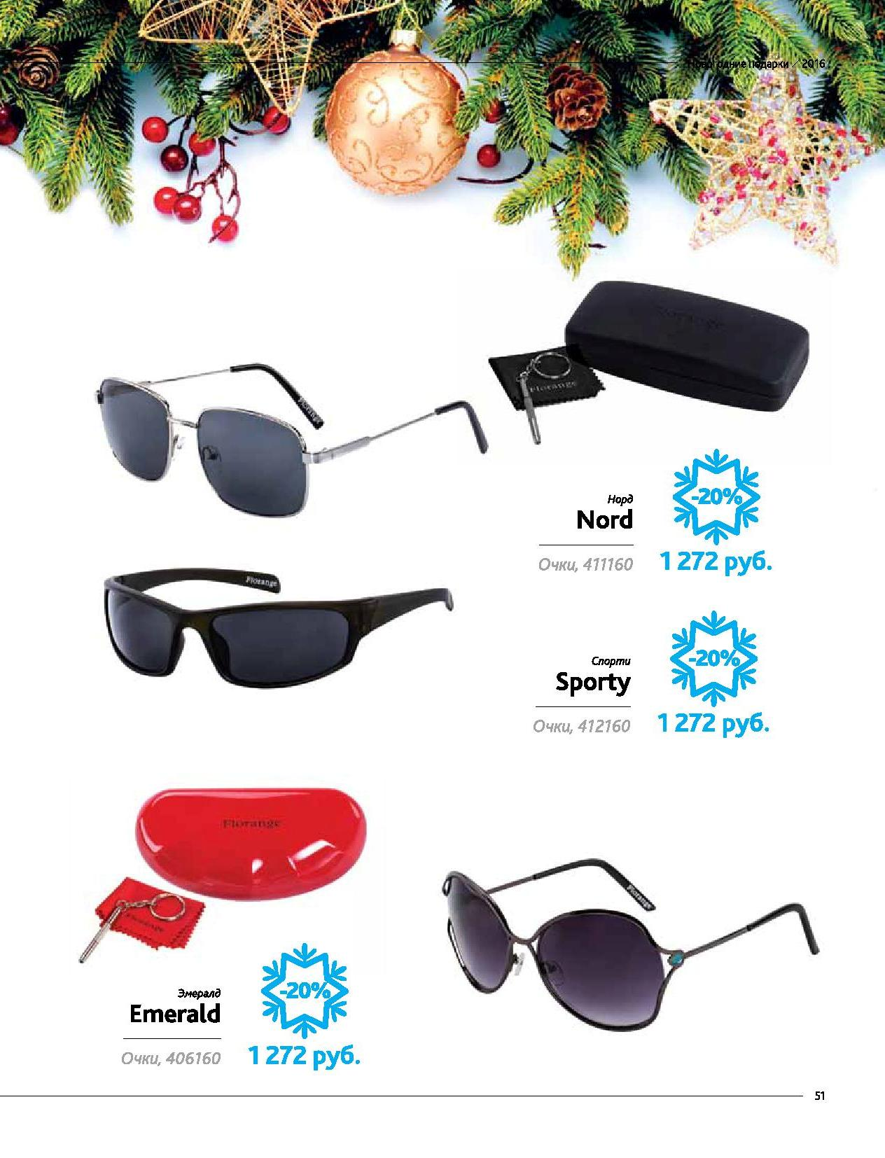 "Мужские и женские очки Флоранж ""Норд"", ""Спорти"" и ""Эмералд"""