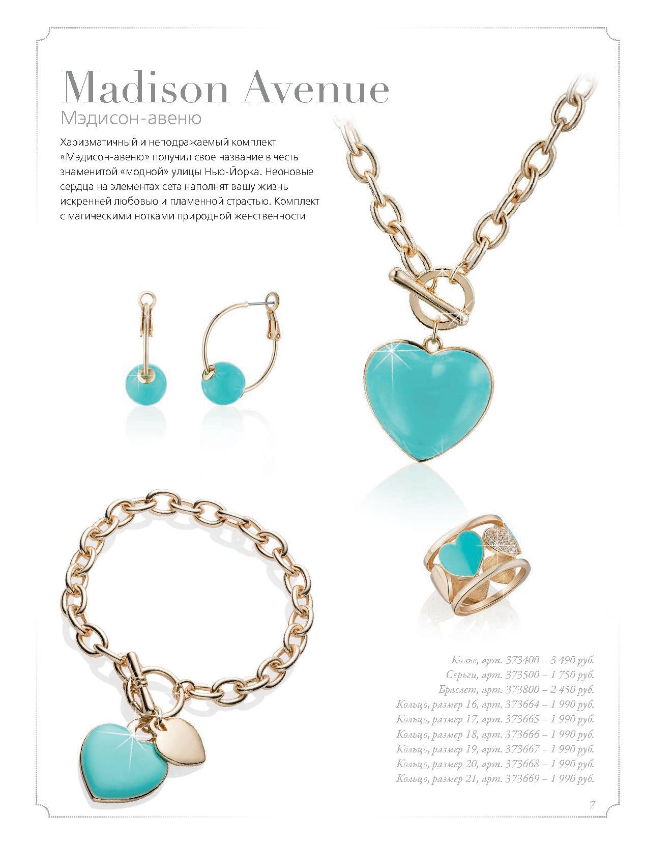 """Бижутерия Флоранж - Колье, серьги, браслет и кольцо """"Мэдисон-авеню"""""""