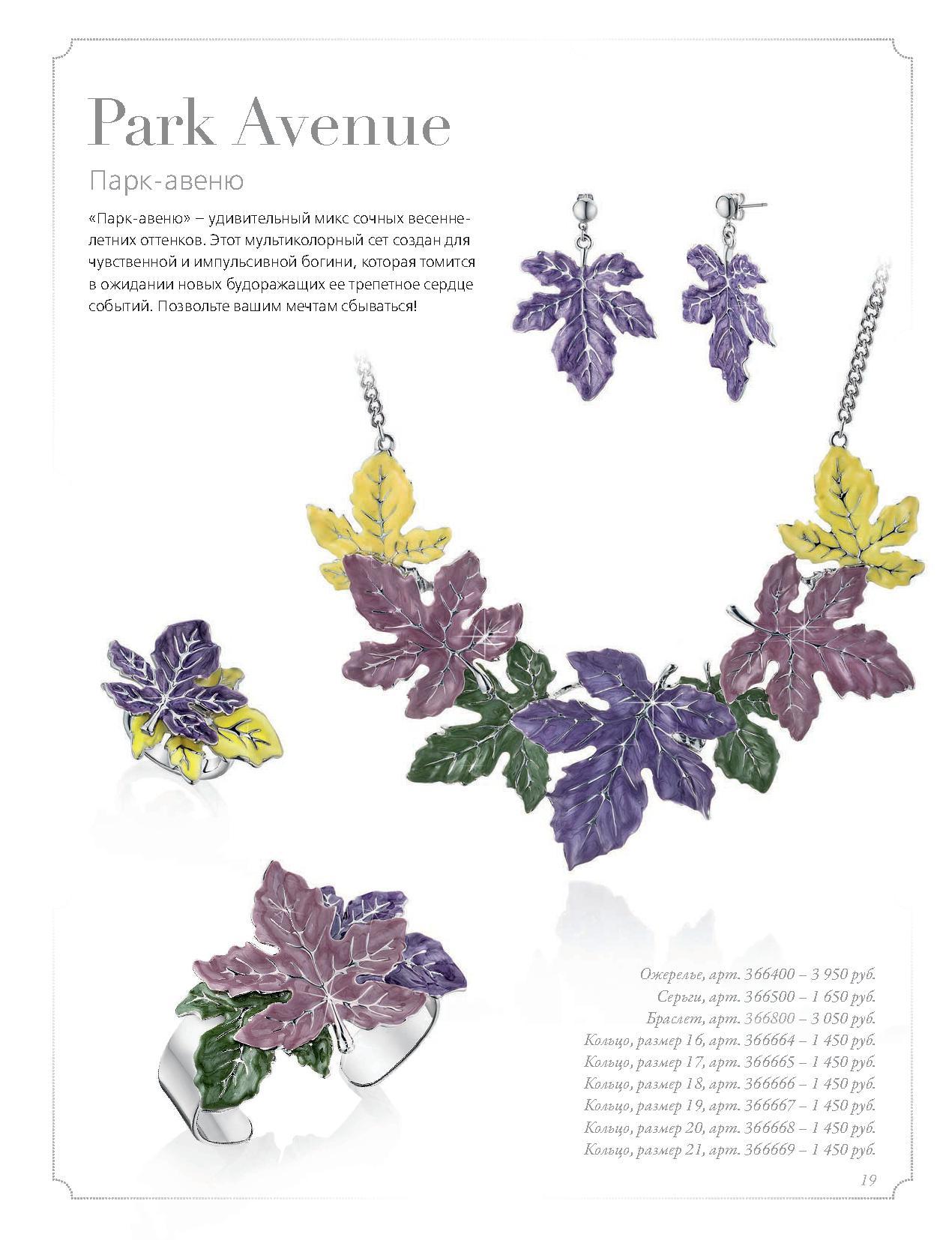 """Бижутерия Флоранж - Ожерелье, серьги, браслет и кольцо """"Парк-авеню"""""""