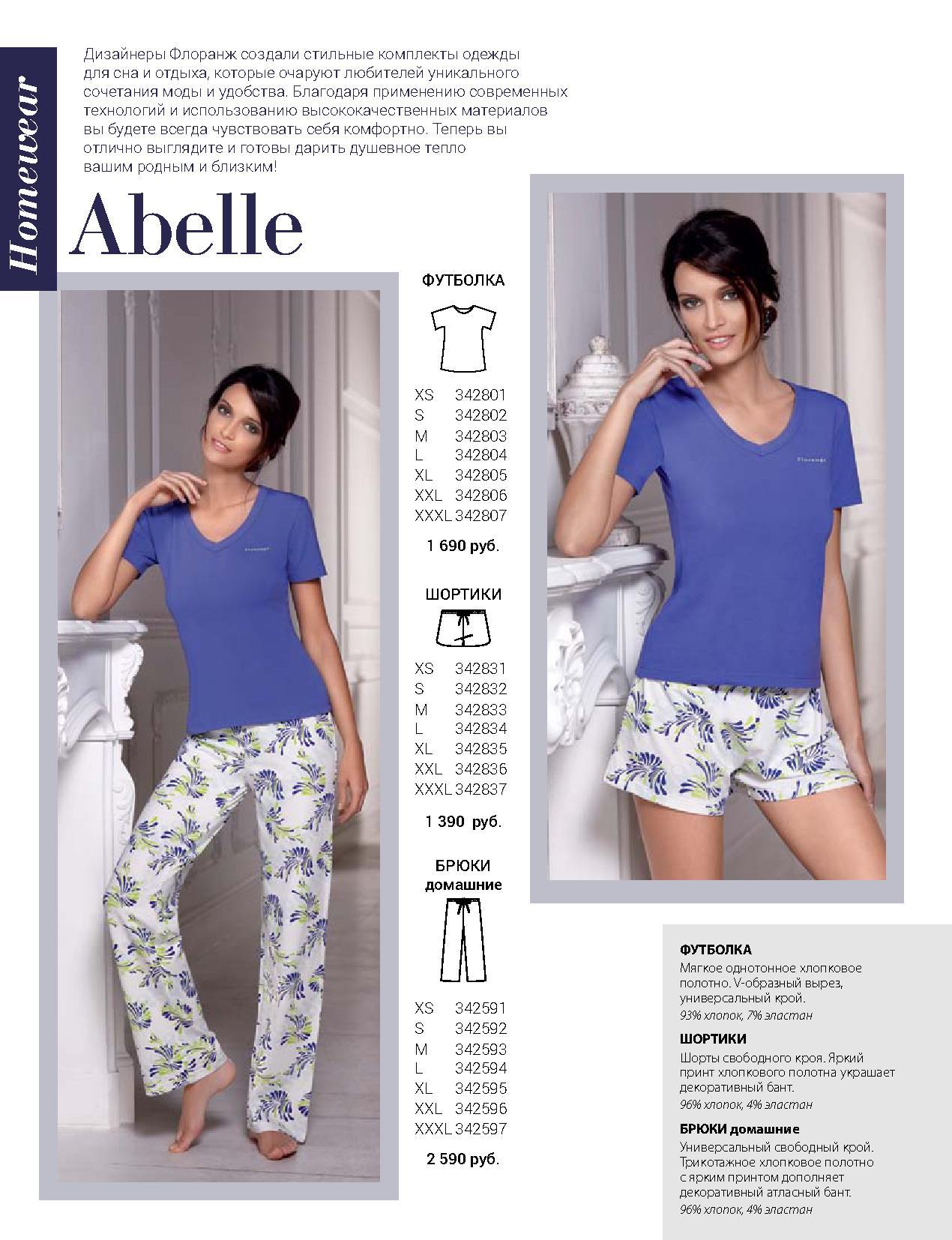 """Флоранж комплект """"Абэль"""" - футболка, шортики и брюки"""