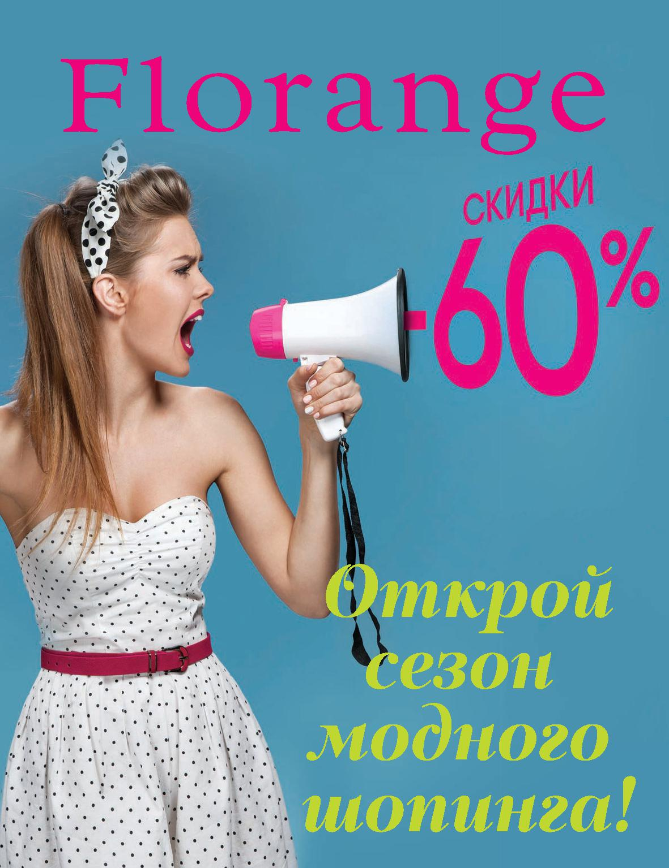 Распродажный каталог Флоранж весна-лето 2016