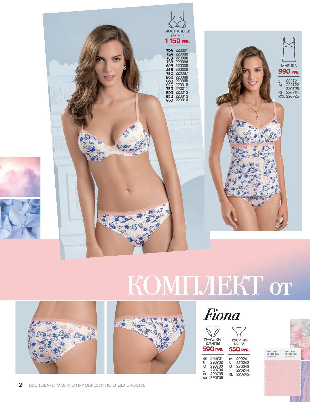 Флоранж - комплект нижнего белья Fiona - бюстгальтер, маечка и трусики