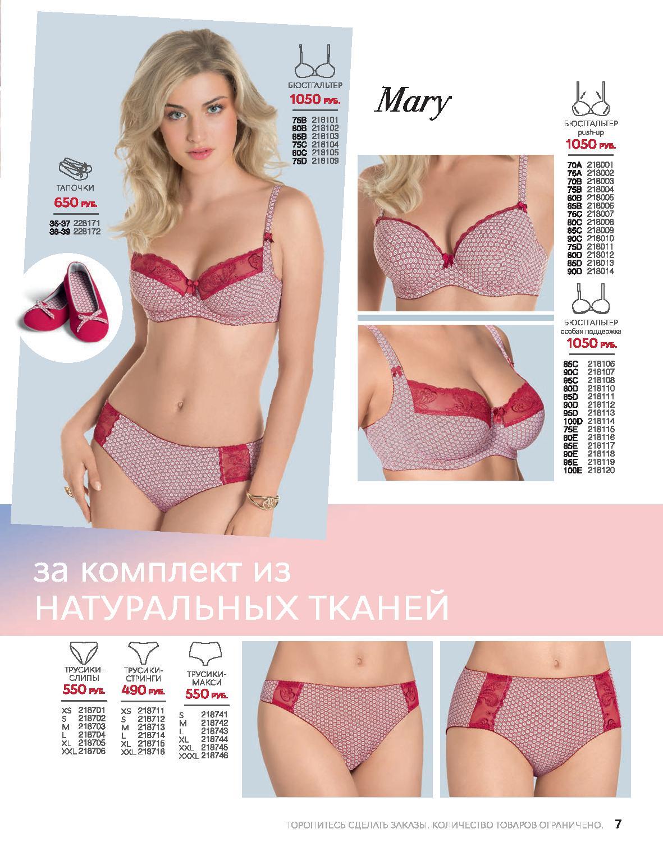 Флоранж - комплект нижнего белья Mary - бюстгальтер, трусики и тапочки