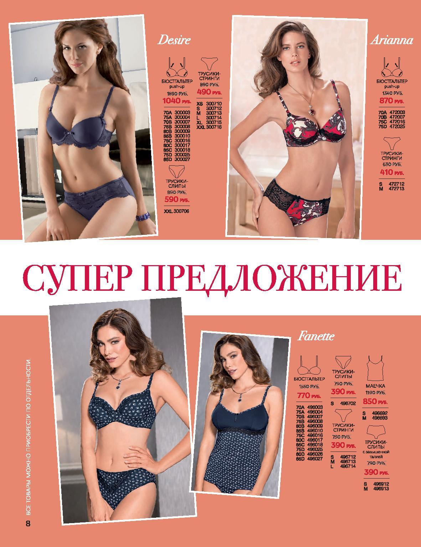 Флоранж - комплект нижнего белья Desire, Arianna и Fanette - бюстгальтер, маечка и трусики