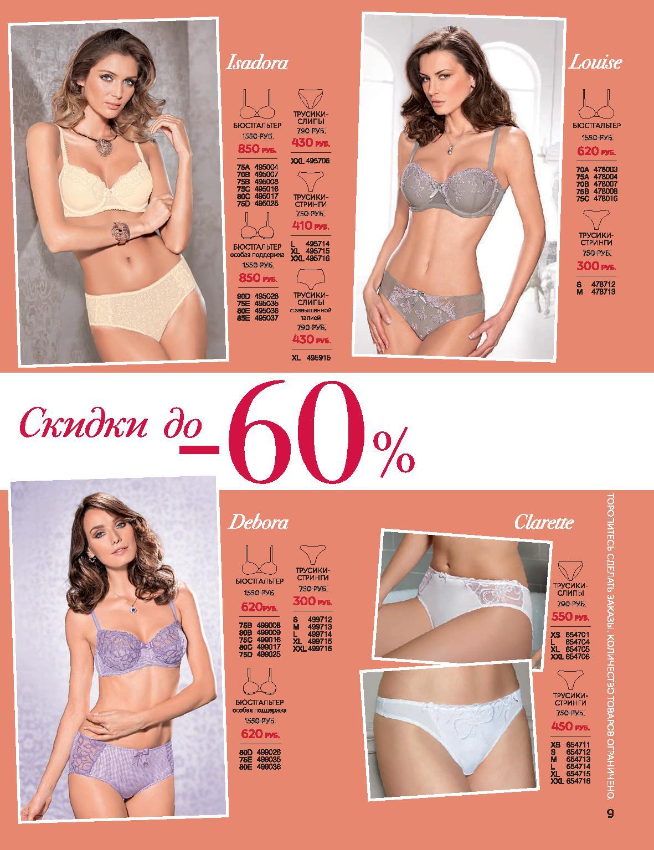 Флоранж - комплект нижнего белья Isadora, Louise, Debora и Clarette - бюстгальтер и трусики