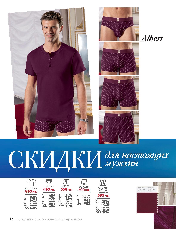 Флоранж - комплект мужского нижнего белья Albert