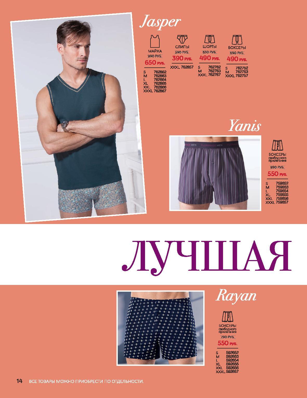 Флоранж - комплект мужского нижнего белья Jasper, Yanis и Rayan