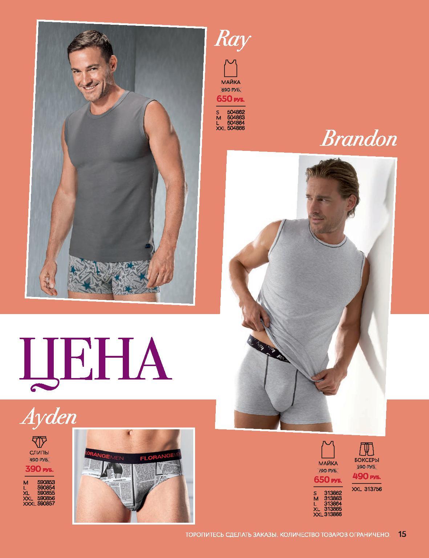 Флоранж - комплект мужского нижнего белья Ray, Brandon и Ayden