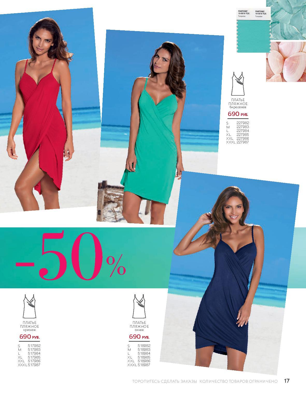Флоранж - Пляжные платья
