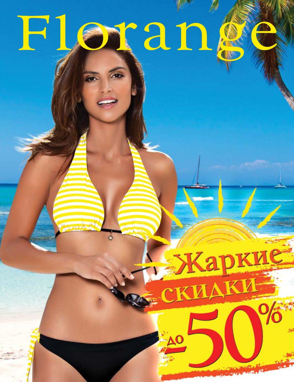 Распродажа Флоранж - Жаркие скидки до 50%