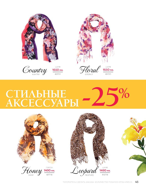 Флоранж - платки и шарфы