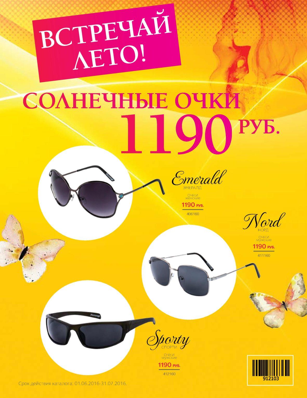 Флоранж - очки