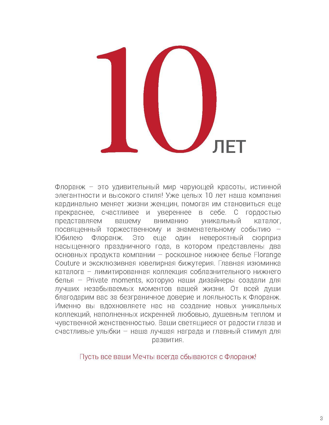 Юбилейный каталог Флоранж - 10 лет