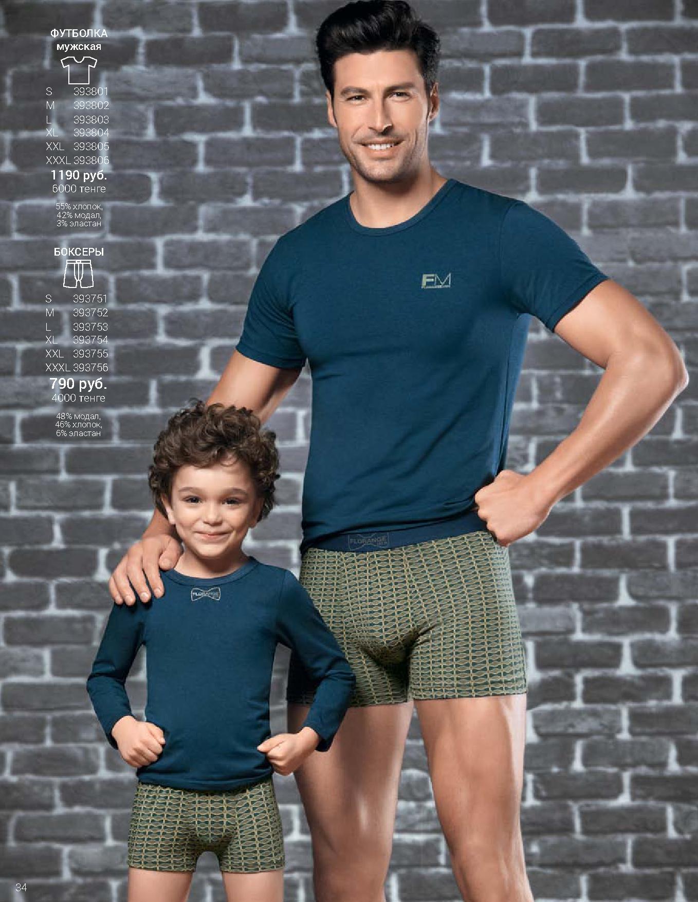 Флоранж - мужской комплект Nathael - шорты и слипы