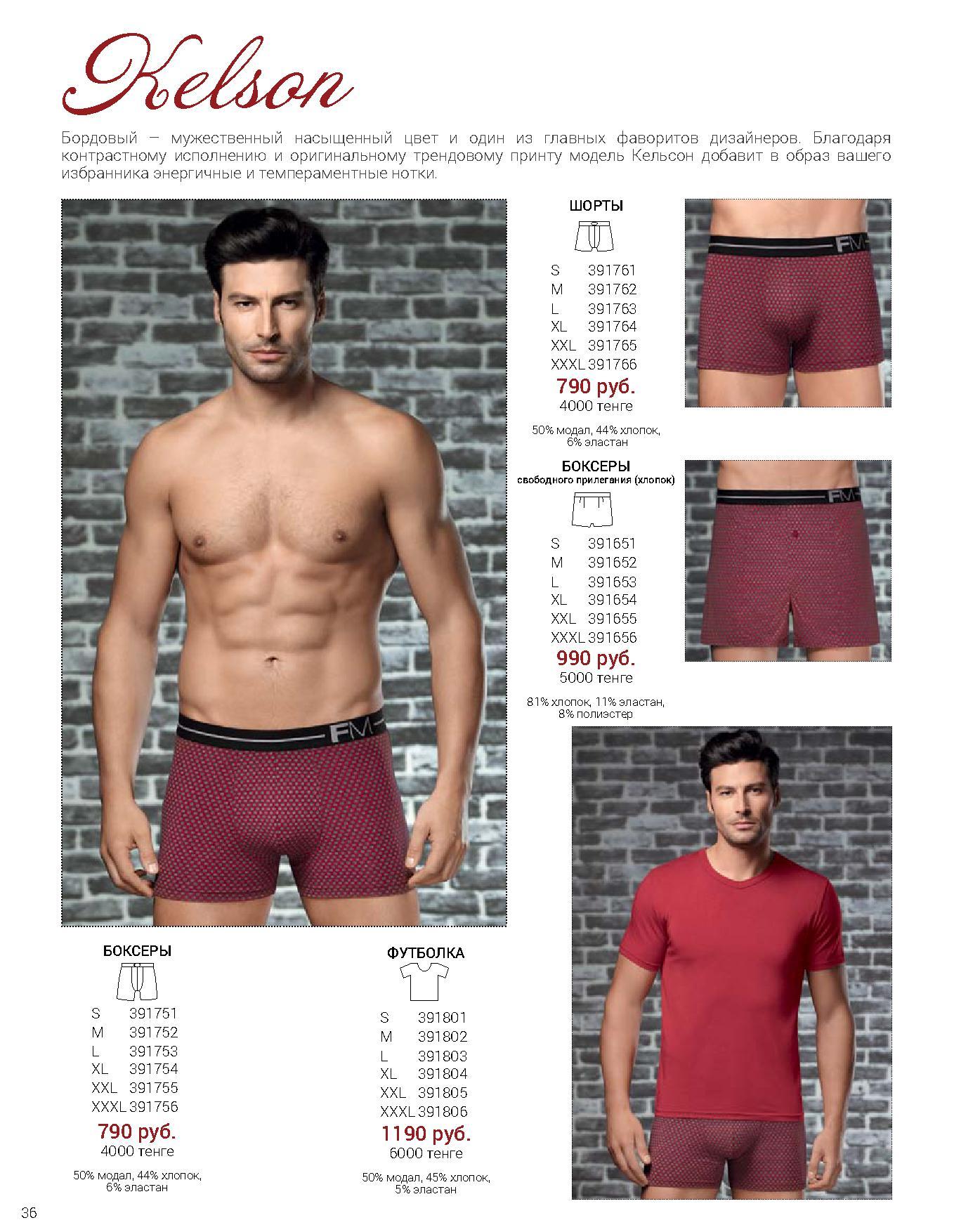 Флоранж - мужской комплект Кельсон: - шорты, боксеры и футболка