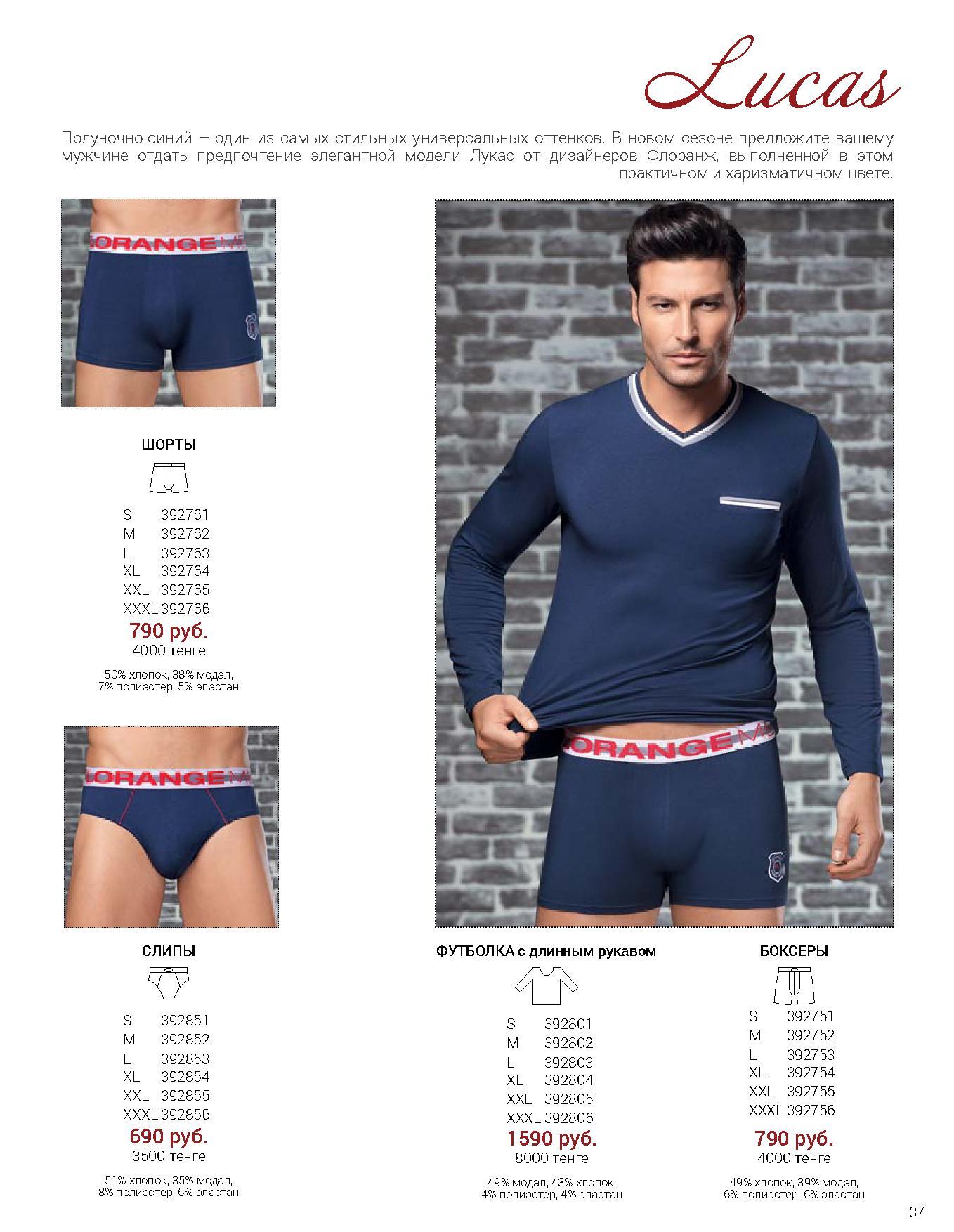 Флоранж - мужской комплект Лукас - шорты, боксеры, слипы и футболка