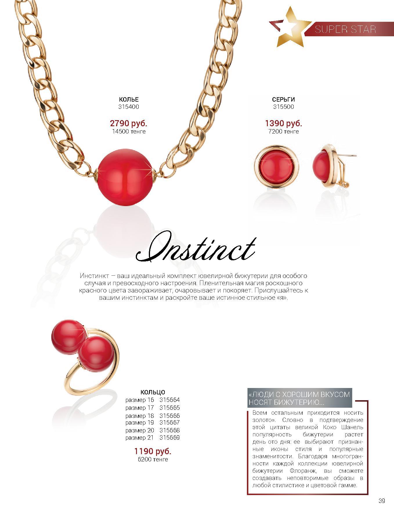 Флоранж - комплект Инстинкт - колье, серьги и кольцо