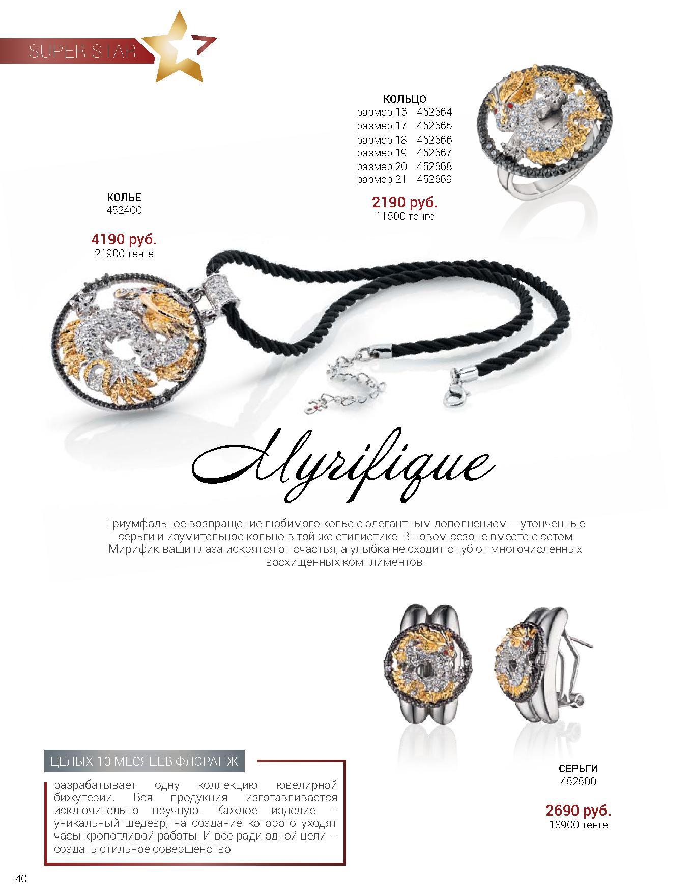 Флоранж - комплект Мирифик - колье, серьги и кольцо