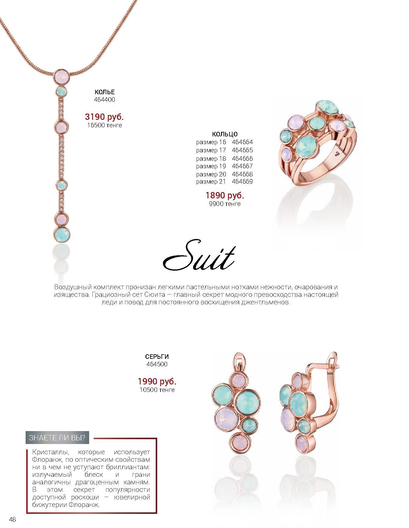 Флоранж - комплект Сюита - колье, серьги и кольцо