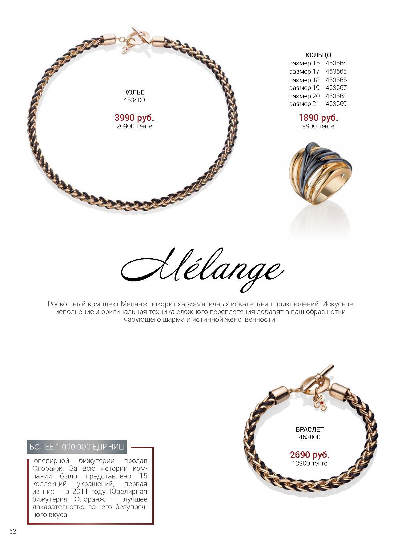 Флоранж - комплект Меланж - колье, кольцо и браслет