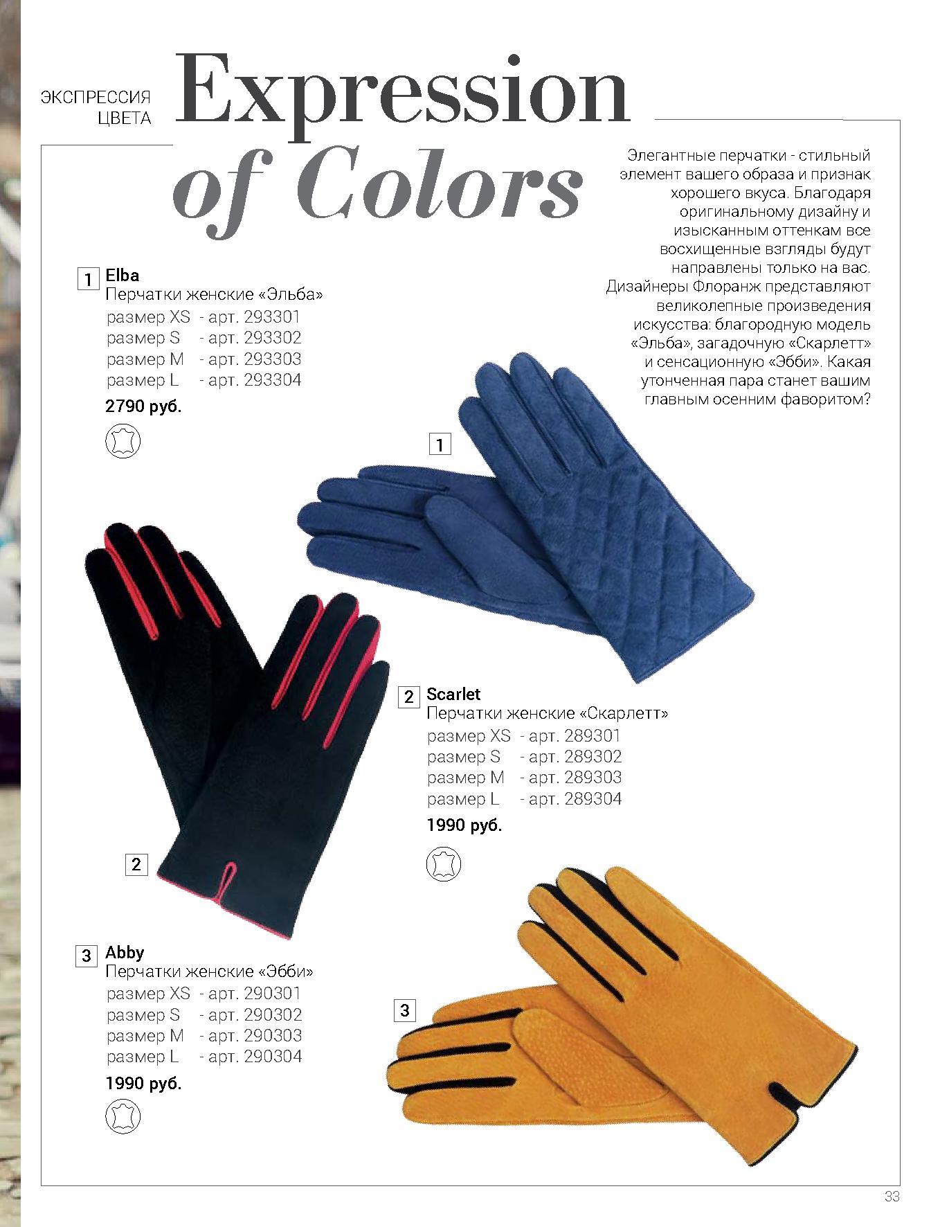 Флоранж Стайл - перчатки женские Эльба, Скарлетт и Эбби