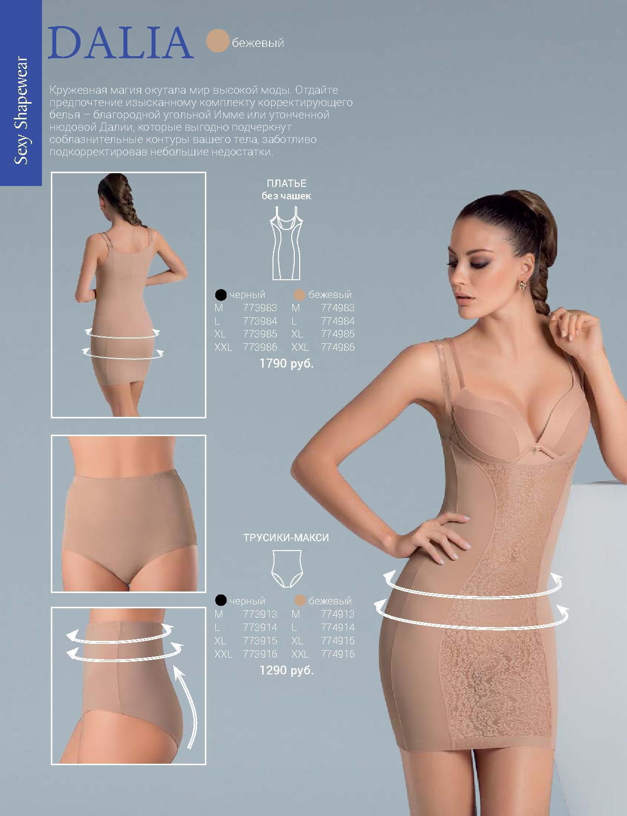 Флоранж - комплект коррекции Далия - платье и трусики-макси