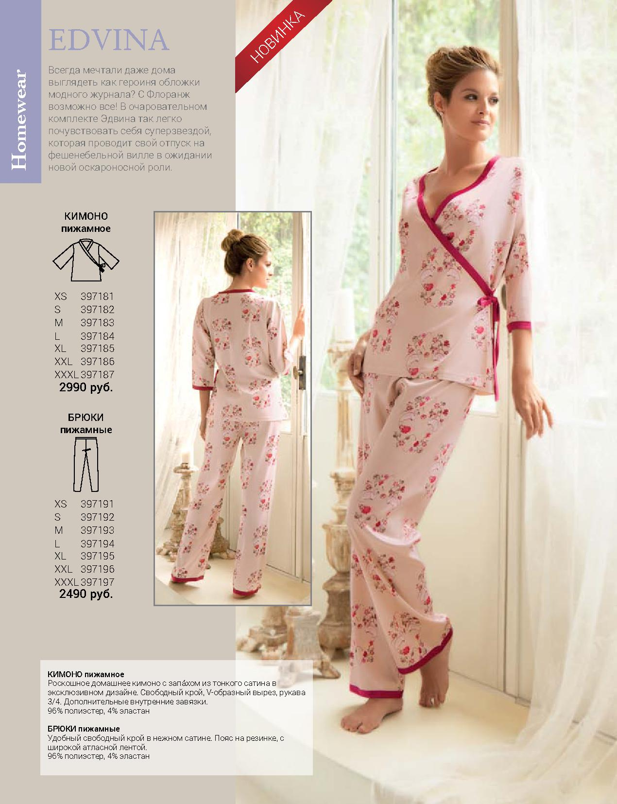 Флоранж - комплект Эдвина - кимоно и брюки