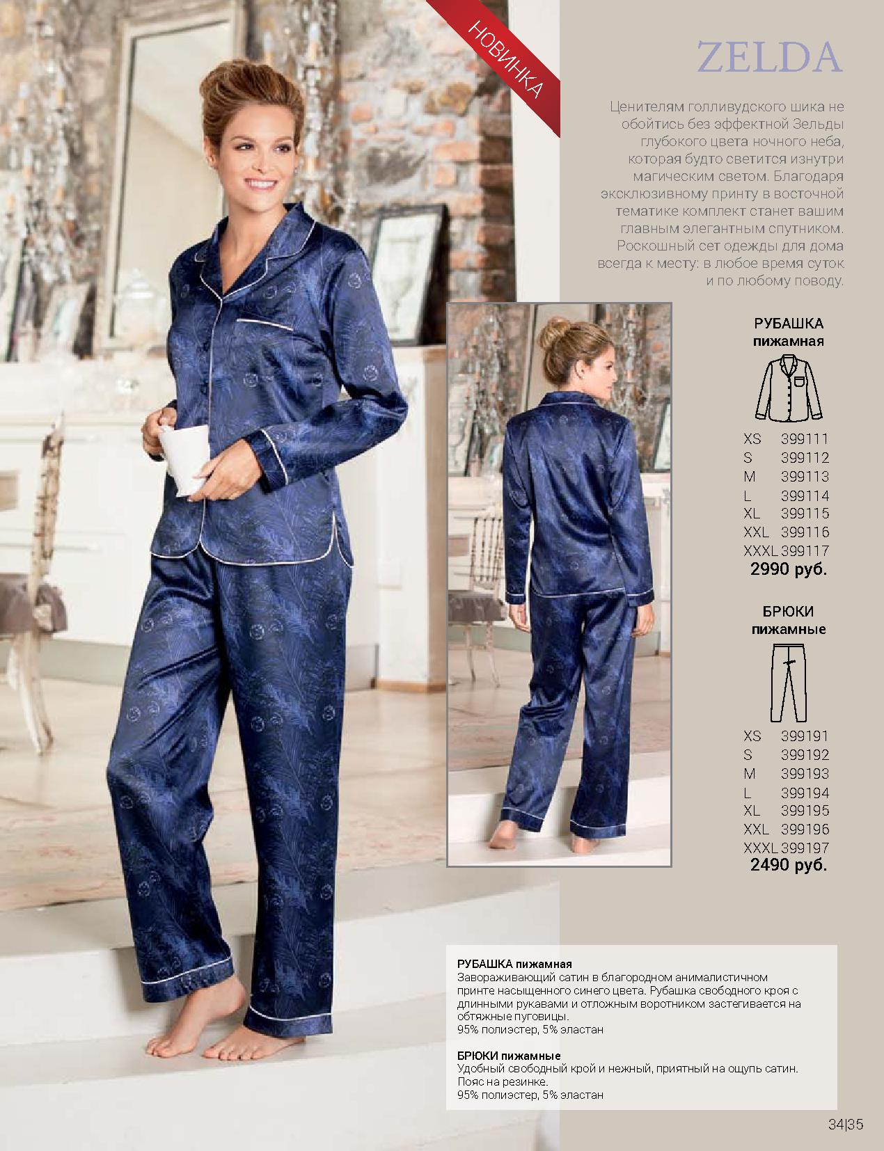 Флоранж - комплект Зельда - рубашка и брюки