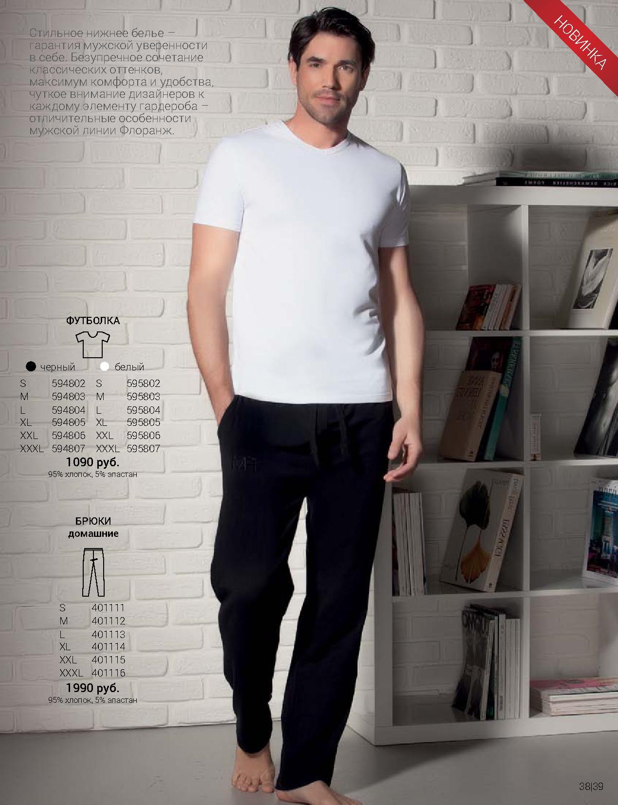 Флоранж - мужские футболка и брюки
