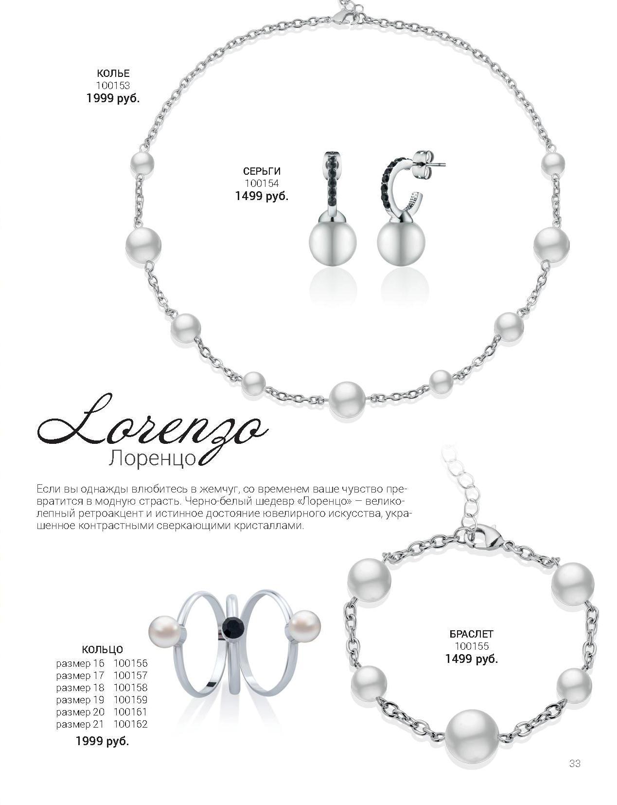 """Бижутерия Флоранж - Колье, серьги, браслет и кольцо """"Лоренцо"""""""
