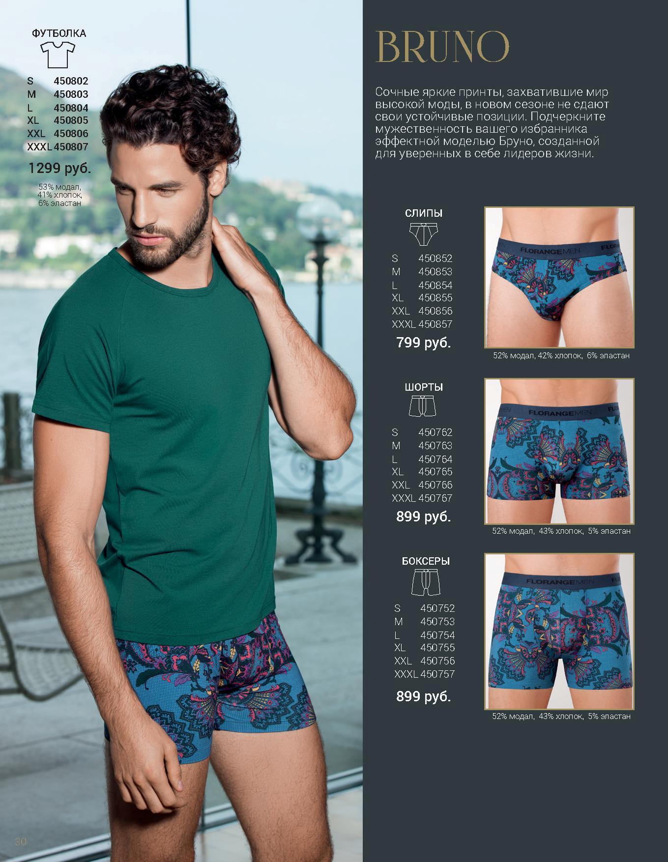 "Флоранж комплект ""Бруно"" - футболка, слипы, шорты и боксеры"