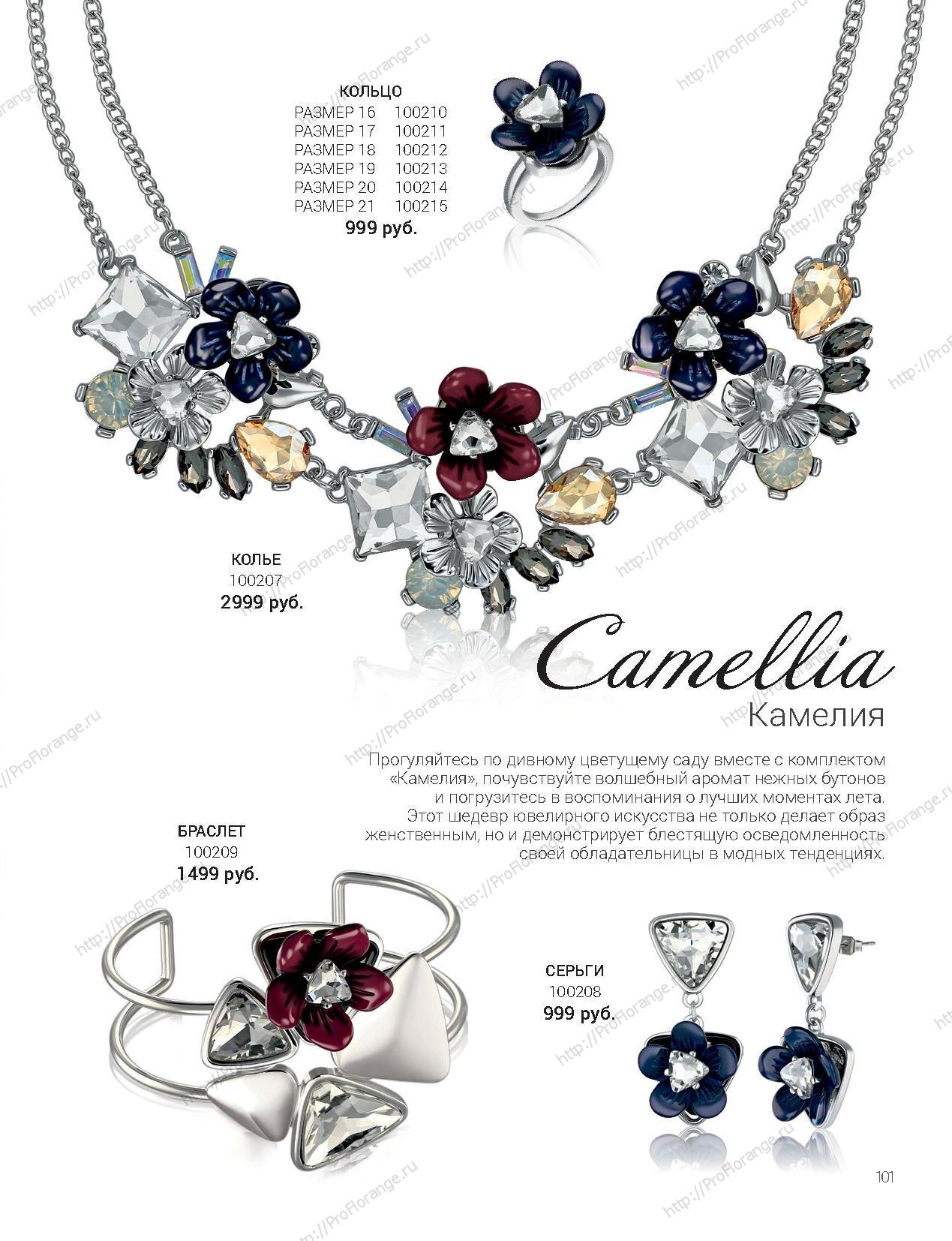 """Каталог Флоранж Рандеву - """"Камелия"""" - Колье, браслет, кольцо и серьги"""