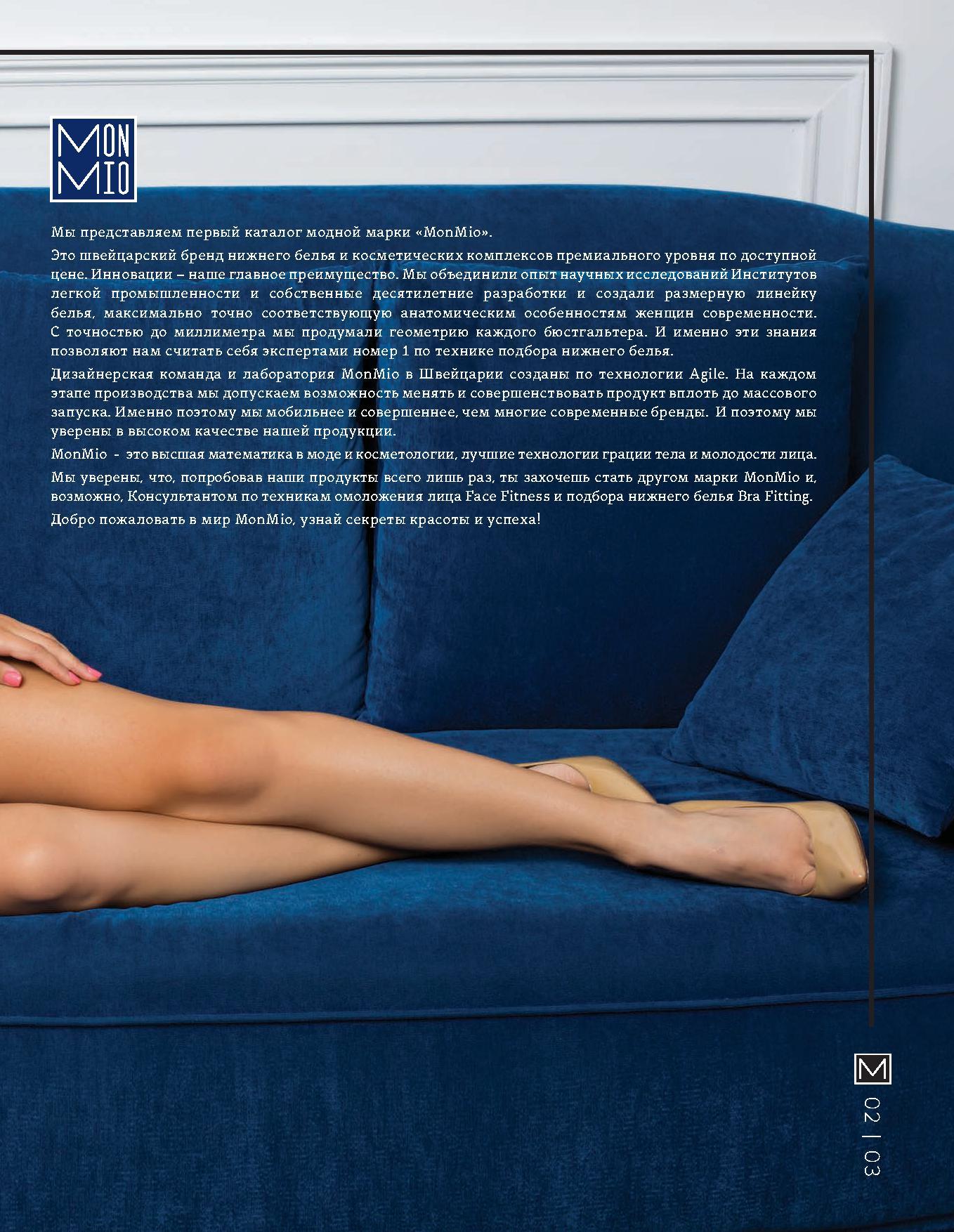 комплект Passion (Пешшин) бюстгальтер трусики каталога МонМио осень - зима 2018/2019