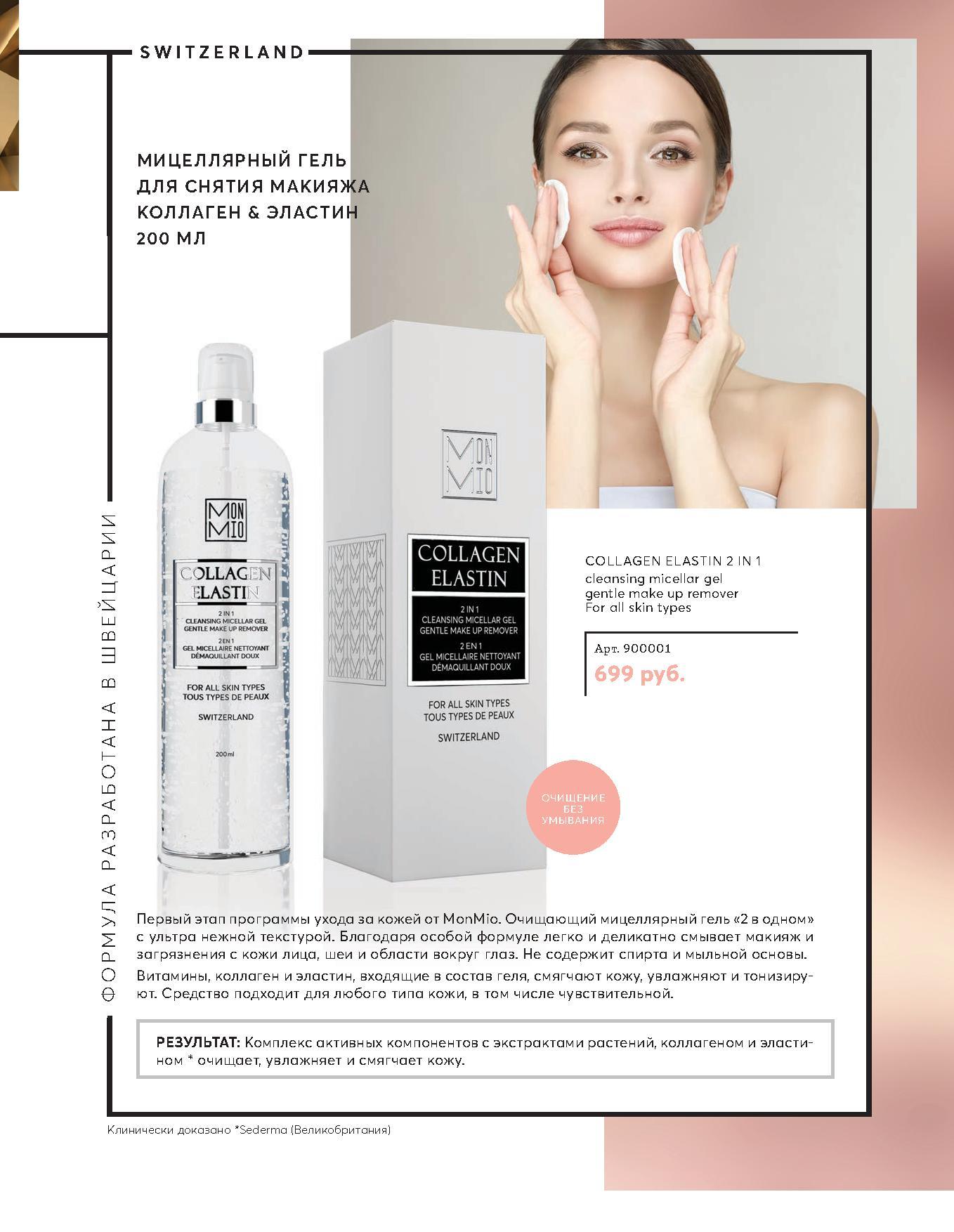 упаковка Мицеллярный гель для снятия макияжа косметика премиум класса МонМио каталог осень - зима 2018/2019