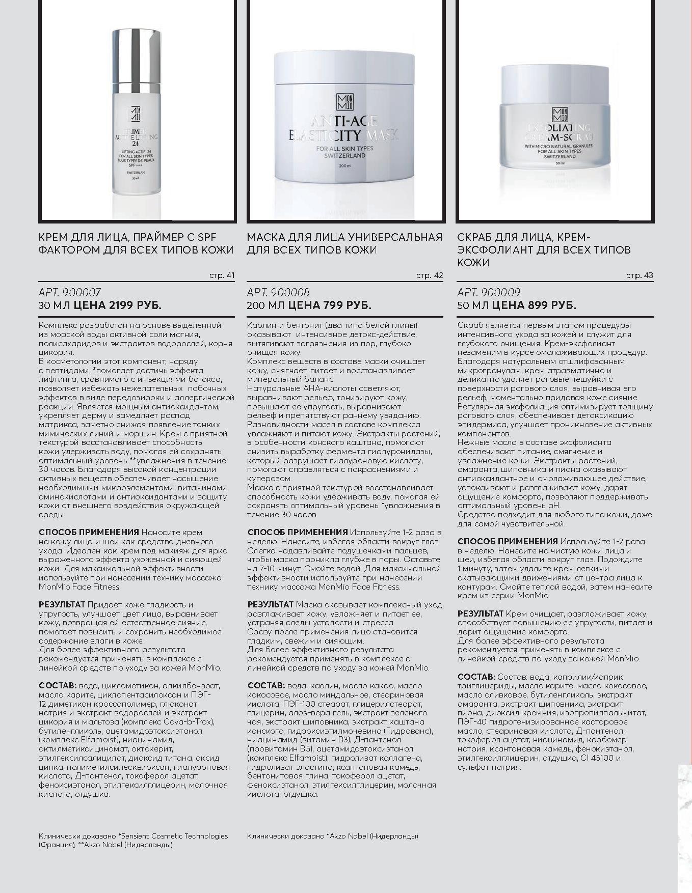 страница Описание косметики премиум класса МонМио каталог осень - зима 2018/2019