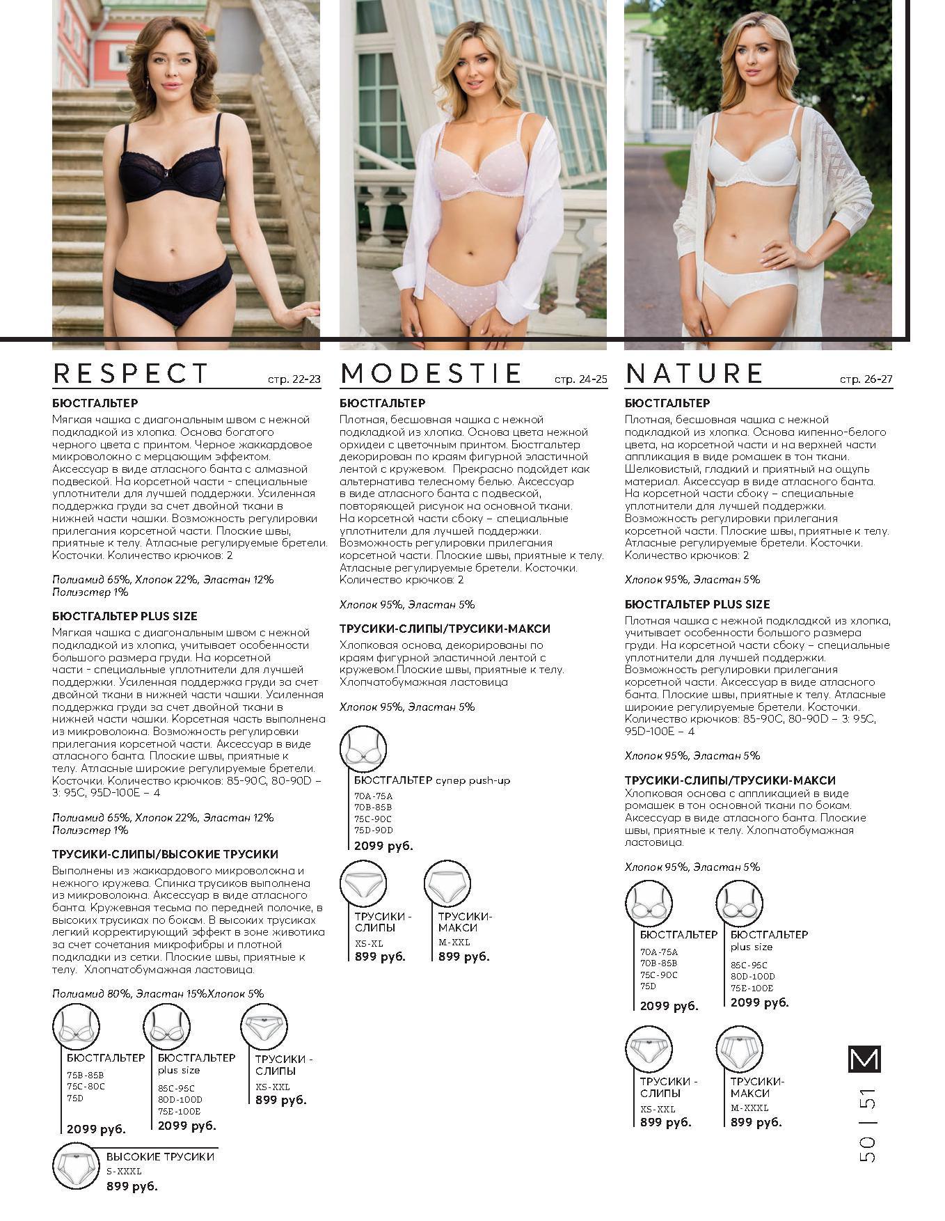 картинка описание комплектов нижнего белья каталога МонМио осень - зима 2018/2019